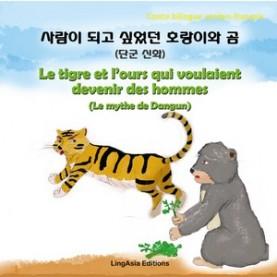 Le tigre et l'ours qui voulaient devenir des hommes (Le mythe de Dangun)