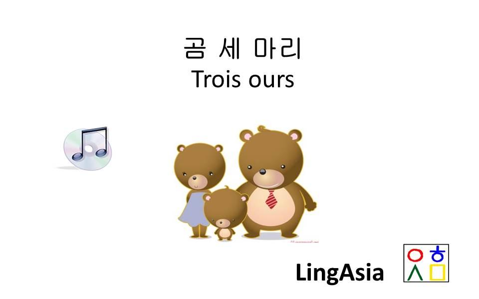 Chanson coréenne - trois ours